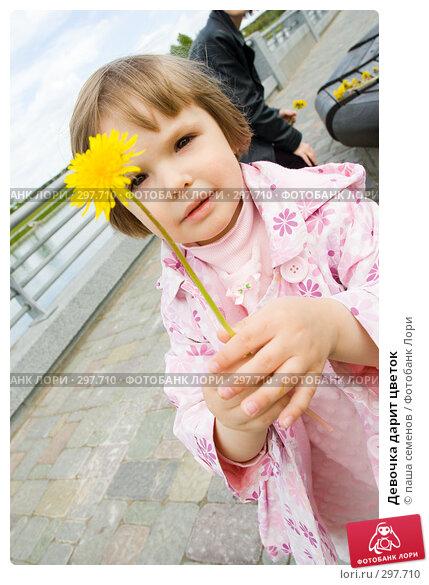 Девочка дарит цветок, фото № 297710, снято 10 мая 2008 г. (c) паша семенов / Фотобанк Лори