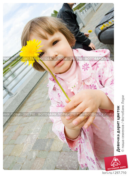 Купить «Девочка дарит цветок», фото № 297710, снято 10 мая 2008 г. (c) паша семенов / Фотобанк Лори