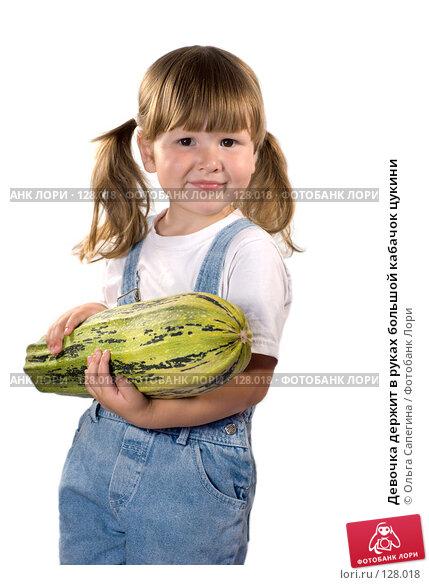 Купить «Девочка держит в руках большой кабачок цукини», фото № 128018, снято 26 августа 2007 г. (c) Ольга Сапегина / Фотобанк Лори