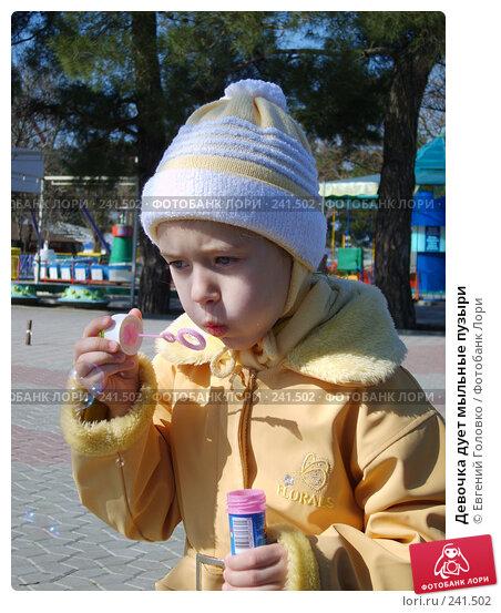 Купить «Девочка дует мыльные пузыри», фото № 241502, снято 9 марта 2007 г. (c) Евгений Головко / Фотобанк Лори