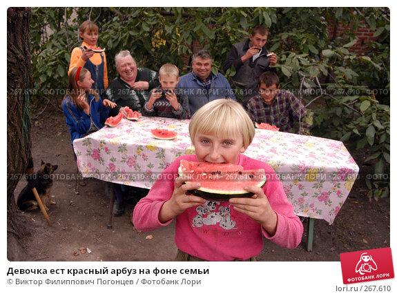 Девочка ест красный арбуз на фоне семьи, фото № 267610, снято 16 октября 2003 г. (c) Виктор Филиппович Погонцев / Фотобанк Лори