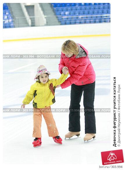 Девочка фигурист учится кататься, эксклюзивное фото № 303994, снято 18 мая 2008 г. (c) Дмитрий Неумоин / Фотобанк Лори