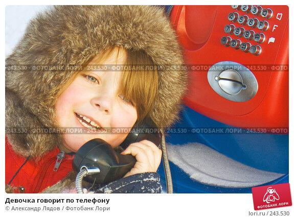 Девочка говорит по телефону, фото № 243530, снято 3 января 2008 г. (c) Александр Лядов / Фотобанк Лори