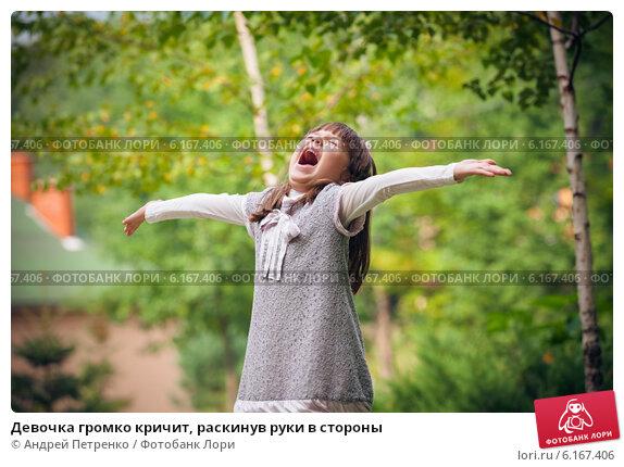 Купить «Девочка громко кричит, раскинув руки в стороны», фото № 6167406, снято 1 октября 2012 г. (c) Андрей Петренко / Фотобанк Лори