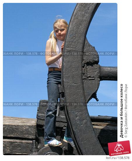 Девочка и большое колесо, фото № 138578, снято 3 июня 2005 г. (c) Serg Zastavkin / Фотобанк Лори
