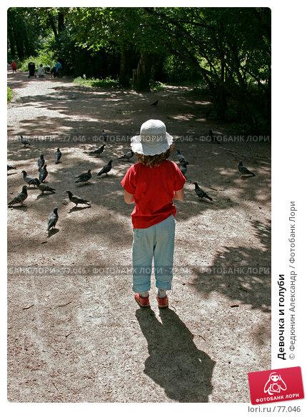 Купить «Девочка и голуби», фото № 77046, снято 21 июля 2007 г. (c) Федюнин Александр / Фотобанк Лори