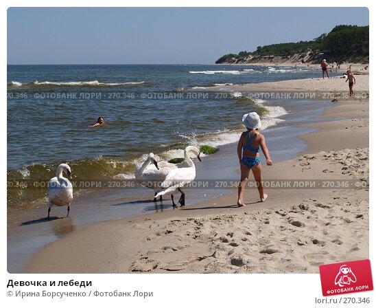 Купить «Девочка и лебеди», фото № 270346, снято 9 июня 2007 г. (c) Ирина Борсученко / Фотобанк Лори
