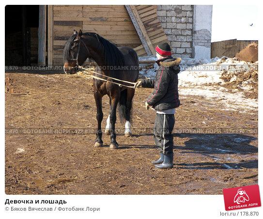 Купить «Девочка и лошадь», фото № 178870, снято 30 марта 2007 г. (c) Бяков Вячеслав / Фотобанк Лори