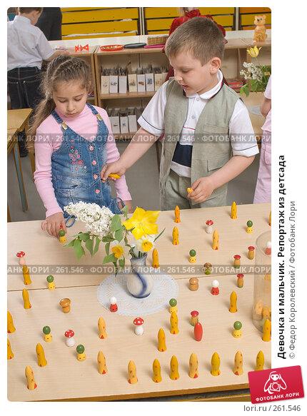 Девочка и мальчик. Репортаж из детсада, фото № 261546, снято 24 апреля 2008 г. (c) Федор Королевский / Фотобанк Лори