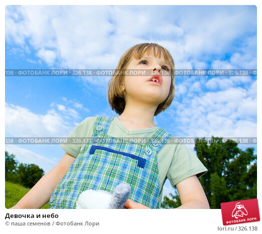 Девочка и небо, фото № 326138, снято 11 июня 2008 г. (c) паша семенов / Фотобанк Лори