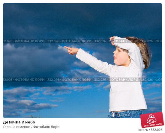 Девочка и небо, фото № 332026, снято 15 июня 2008 г. (c) паша семенов / Фотобанк Лори
