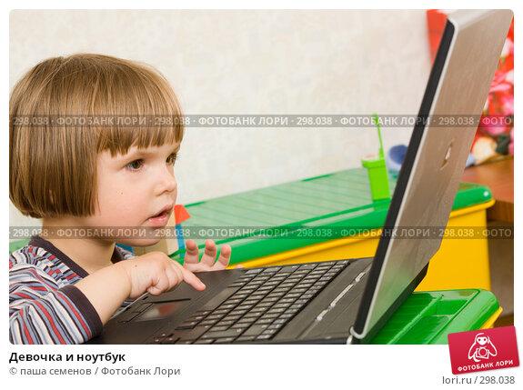 Девочка и ноутбук, фото № 298038, снято 17 мая 2008 г. (c) паша семенов / Фотобанк Лори