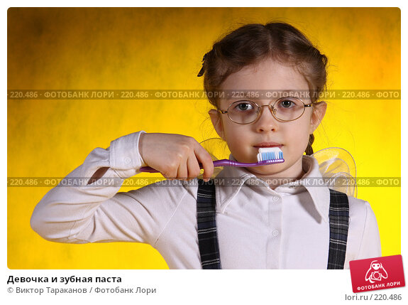 Девочка и зубная паста, эксклюзивное фото № 220486, снято 1 марта 2008 г. (c) Виктор Тараканов / Фотобанк Лори