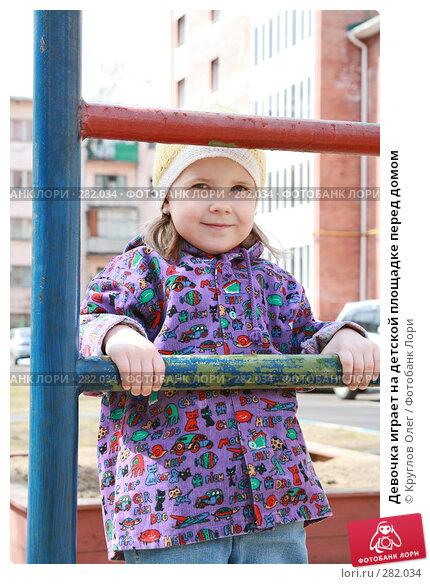 Девочка играет на детской площадке перед домом, фото № 282034, снято 27 апреля 2008 г. (c) Круглов Олег / Фотобанк Лори