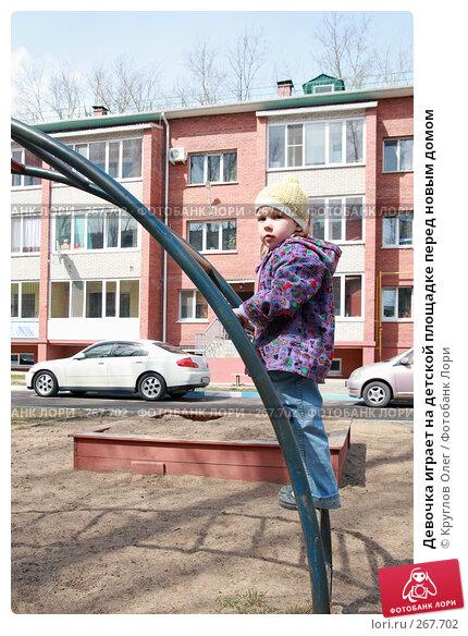 Девочка играет на детской площадке перед новым домом, фото № 267702, снято 27 апреля 2008 г. (c) Круглов Олег / Фотобанк Лори