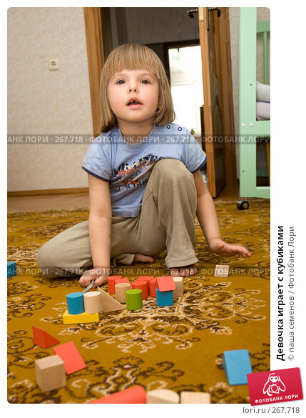 Девочка играет с кубиками, фото № 267718, снято 4 апреля 2008 г. (c) паша семенов / Фотобанк Лори