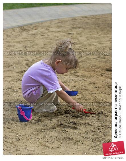 Девочка играет в песочнице, фото № 39946, снято 29 августа 2006 г. (c) Ольга Шаран / Фотобанк Лори
