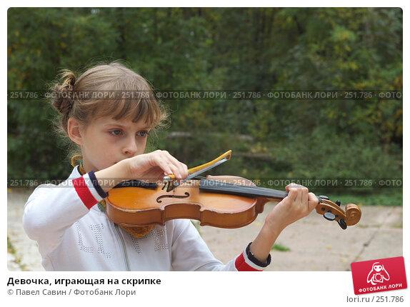Купить «Девочка, играющая на скрипке», фото № 251786, снято 23 апреля 2018 г. (c) Павел Савин / Фотобанк Лори