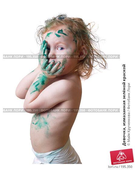 Купить «Девочка, измазанная зелёной краской», фото № 195350, снято 17 января 2008 г. (c) Майя Крученкова / Фотобанк Лори