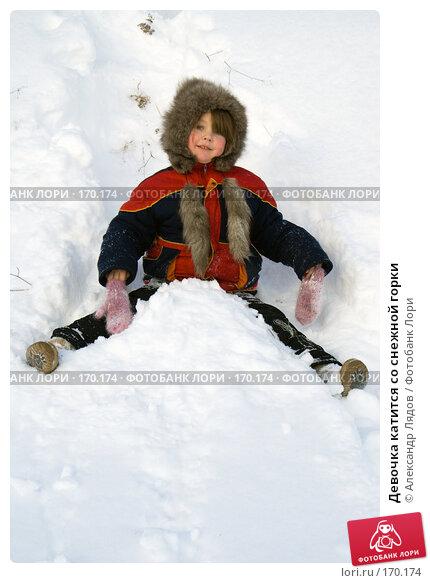 Купить «Девочка катится со снежной горки», фото № 170174, снято 3 января 2008 г. (c) Александр Лядов / Фотобанк Лори