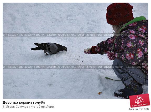 Девочка кормит голубя, фото № 33030, снято 24 октября 2016 г. (c) Игорь Соколов / Фотобанк Лори