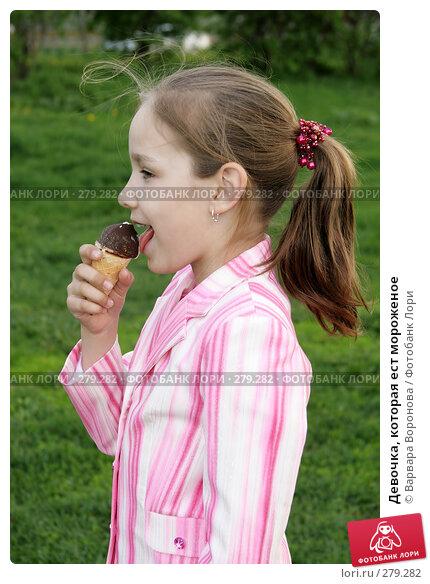 Девочка, которая ест мороженое, фото № 279282, снято 5 мая 2008 г. (c) Варвара Воронова / Фотобанк Лори