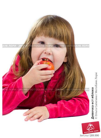 Купить «Девочка кушает яблоко», фото № 289990, снято 6 апреля 2008 г. (c) Ольга Сапегина / Фотобанк Лори