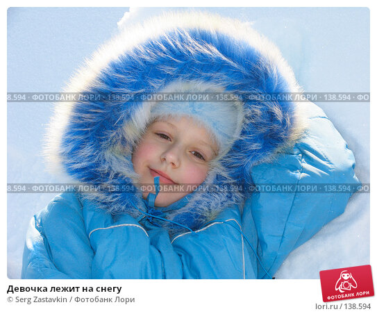 Девочка лежит на снегу, фото № 138594, снято 19 февраля 2006 г. (c) Serg Zastavkin / Фотобанк Лори