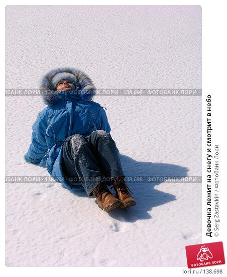 Девочка лежит на снегу и смотрит в небо, фото № 138698, снято 8 апреля 2006 г. (c) Serg Zastavkin / Фотобанк Лори