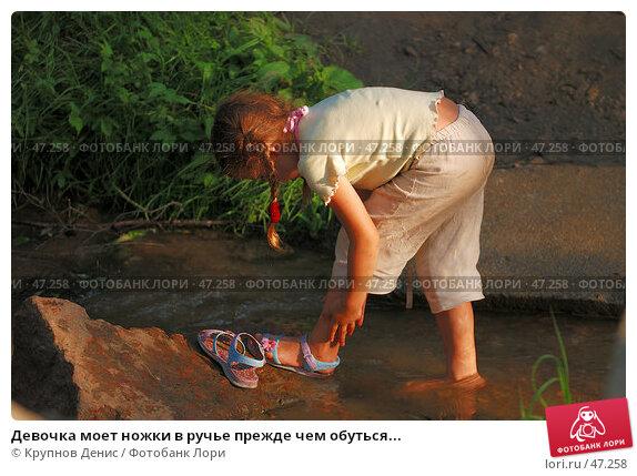 Купить «Девочка моет ножки в ручье прежде чем обуться...», фото № 47258, снято 26 апреля 2007 г. (c) Крупнов Денис / Фотобанк Лори