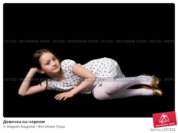 Купить «Девочка на черном», фото № 237522, снято 23 апреля 2018 г. (c) Андрей Андреев / Фотобанк Лори