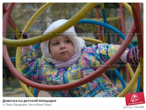 Купить «Девочка на детской площадке», фото № 110578, снято 25 октября 2007 г. (c) Лена Лазарева / Фотобанк Лори