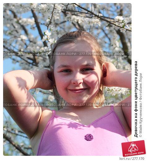 Девочка на фоне цветущего дерева, фото № 277170, снято 4 мая 2008 г. (c) Майя Крученкова / Фотобанк Лори