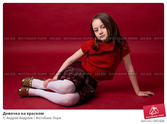 Девочка на красном, фото № 243826, снято 6 июня 2007 г. (c) Андрей Андреев / Фотобанк Лори