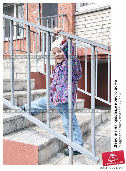 Девочка на крыльце нового дома, фото № 271354, снято 27 апреля 2008 г. (c) Круглов Олег / Фотобанк Лори