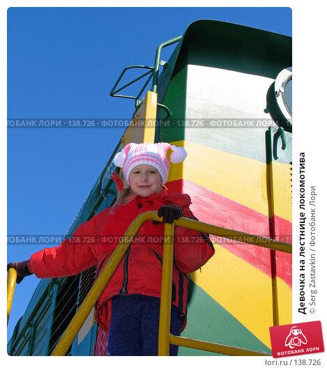 Купить «Девочка на лестнице локомотива», фото № 138726, снято 9 апреля 2005 г. (c) Serg Zastavkin / Фотобанк Лори