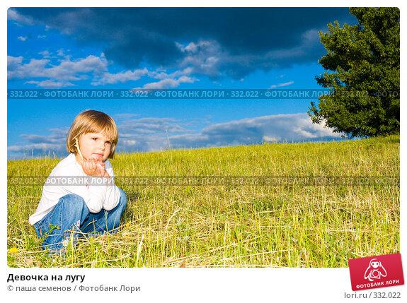 Девочка на лугу, фото № 332022, снято 15 июня 2008 г. (c) паша семенов / Фотобанк Лори
