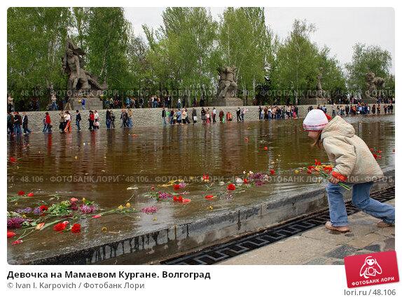 Девочка на Мамаевом Кургане. Волгоград, фото № 48106, снято 9 мая 2007 г. (c) Ivan I. Karpovich / Фотобанк Лори
