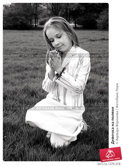Девочка на поляне, фото № 279318, снято 5 мая 2008 г. (c) Варвара Воронова / Фотобанк Лори