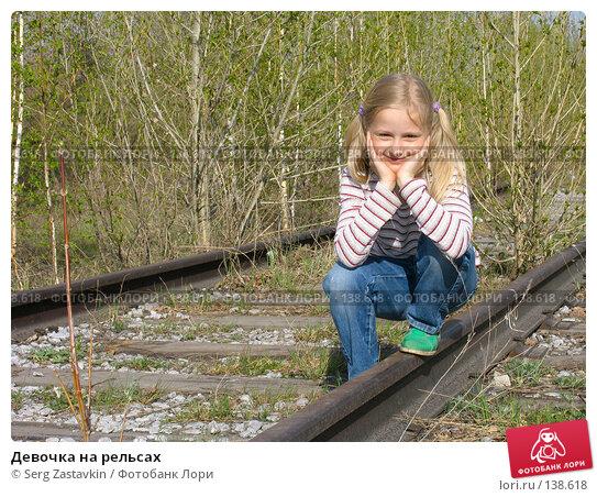 Купить «Девочка на рельсах», фото № 138618, снято 14 мая 2005 г. (c) Serg Zastavkin / Фотобанк Лори
