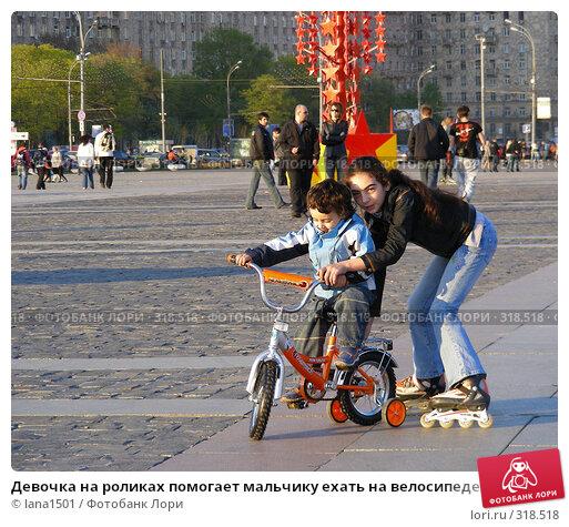Девочка на роликах помогает мальчику ехать на велосипеде, эксклюзивное фото № 318518, снято 27 апреля 2008 г. (c) lana1501 / Фотобанк Лори