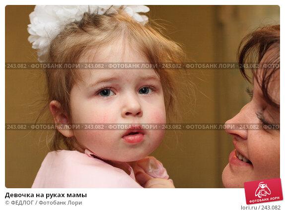 Девочка на руках мамы, фото № 243082, снято 28 марта 2008 г. (c) ФЕДЛОГ.РФ / Фотобанк Лори