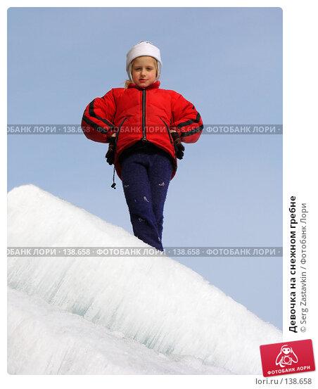 Девочка на снежном гребне, фото № 138658, снято 3 апреля 2005 г. (c) Serg Zastavkin / Фотобанк Лори