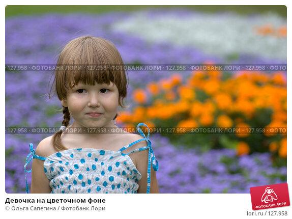 Девочка на цветочном фоне, фото № 127958, снято 22 августа 2007 г. (c) Ольга Сапегина / Фотобанк Лори