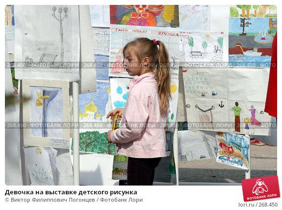 Купить «Девочка на выставке детского рисунка», фото № 268450, снято 25 сентября 2004 г. (c) Виктор Филиппович Погонцев / Фотобанк Лори