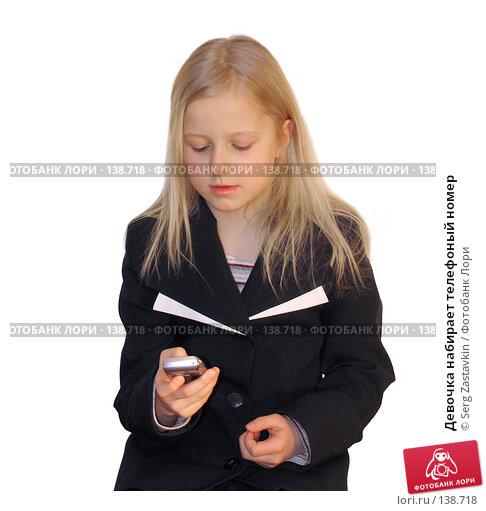 Девочка набирает телефоный номер, фото № 138718, снято 23 февраля 2005 г. (c) Serg Zastavkin / Фотобанк Лори