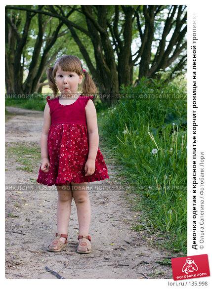 Девочка одетая в красное платье корчит рожицы на лесной тропинке, фото № 135998, снято 8 июня 2007 г. (c) Ольга Сапегина / Фотобанк Лори