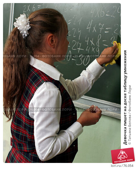 Девочка пишет на доске таблицу умножения, фото № 76054, снято 19 августа 2007 г. (c) Татьяна Белова / Фотобанк Лори