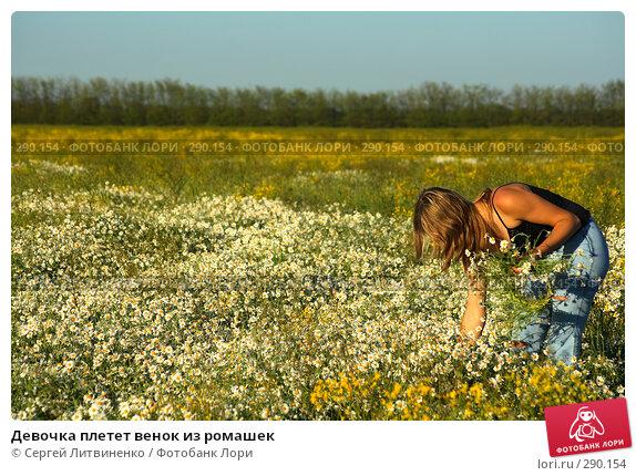 Девочка плетет венок из ромашек, фото № 290154, снято 18 мая 2008 г. (c) Сергей Литвиненко / Фотобанк Лори