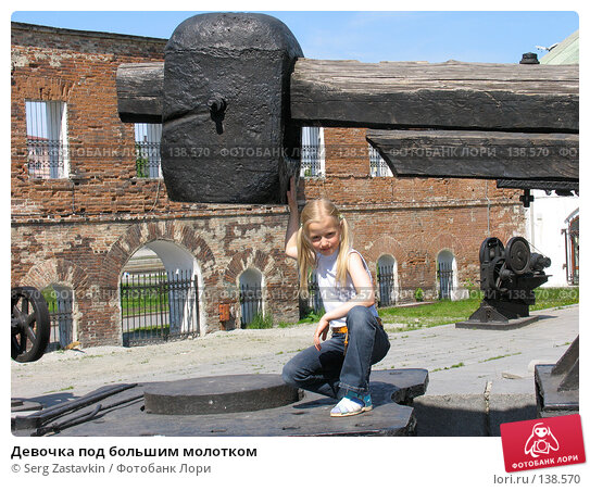 Девочка под большим молотком, фото № 138570, снято 3 июня 2005 г. (c) Serg Zastavkin / Фотобанк Лори